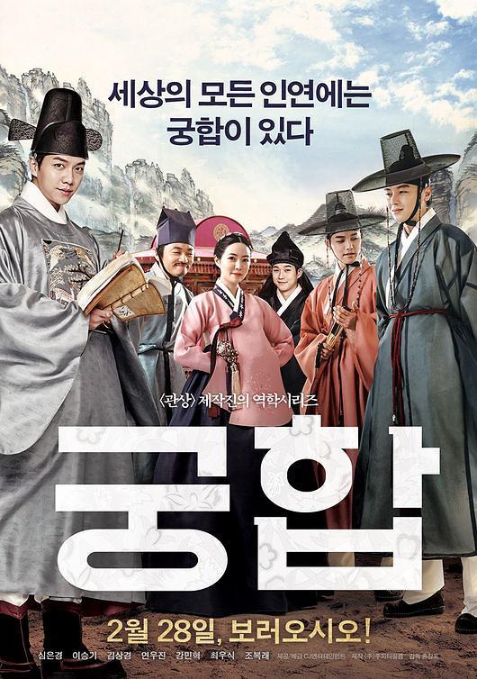 李昇基新片《宫合》 将于2月28日在韩上映