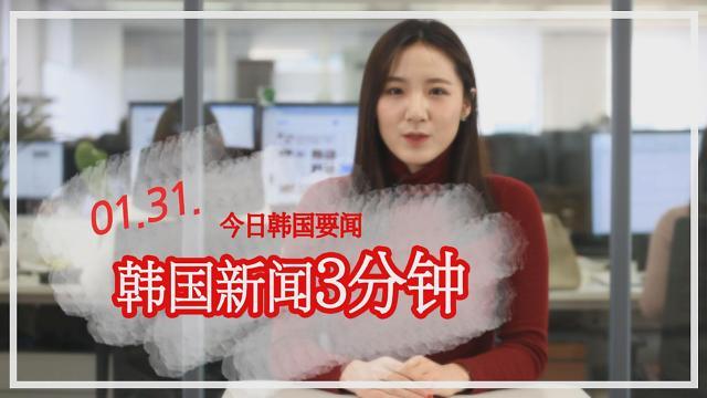 [韩国新闻3分钟] 今日韩国要闻 0131