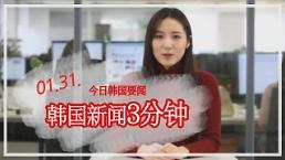 .[韩国新闻3分钟] 今日韩国要闻 0131.