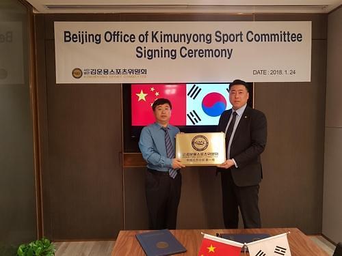 韩跆拳道组织金云龙体育委员会在北京设立首个海外分部