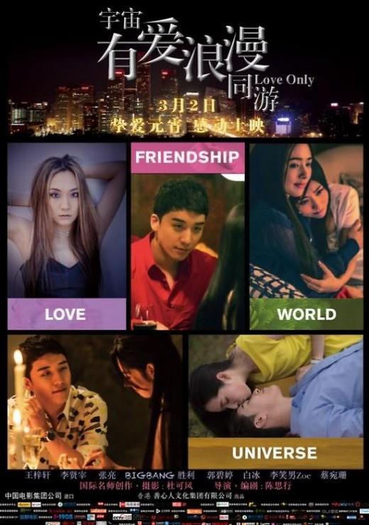 胜利首部中国电影《宇宙有爱浪漫同游》定档3月2日