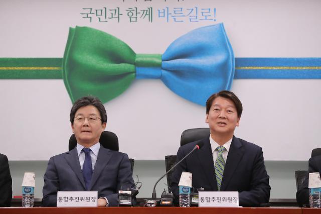 """韩两大在野党国民之党和正党合并定名""""未来党"""""""