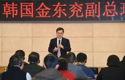 .韩副总理访华之行受好评 对改善韩中关系起积极作用.