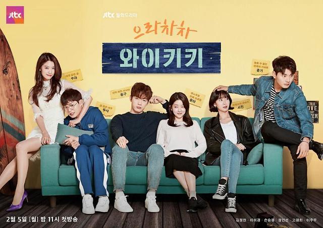 JTBC青春喜剧《加油!威基基》收视率1.7%起航