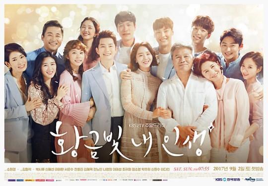 KBS方面:《我人生》将调整播出时间