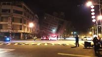 호텔 붕괴·찢어진 도로…6.5지진 대만 동영상 끔찍