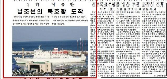 《劳动新闻》报道朝鲜艺术团抵韩消息