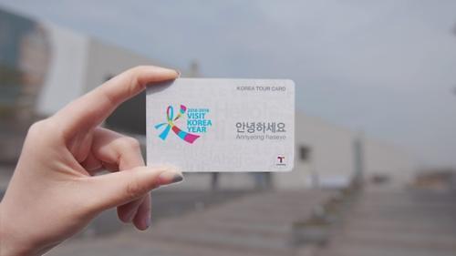 """外国人专用交通卡""""韩国旅游卡""""销量破20万张"""