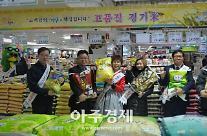 농협중앙회 경기지역본부, '설맞이 경기 농산물 알뜰 판촉전' 개최