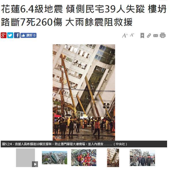 [영상중국] 대만 화롄 인근 또 규모 5.7 지진