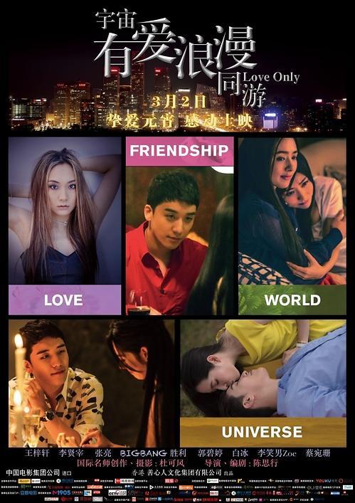 BIGBANG胜利、郭碧婷主演电影《宇宙有爱浪漫同游》3月上映