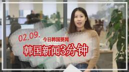 .[韩国新闻3分钟] 今日韩国要闻 0209.