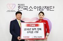 티웨이항공, 3년째 달력 판매 수익금 기부