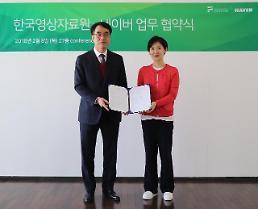 ネイバー、韓国映像資料院古典映画7編高画質で復元