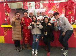 """.2018韩国""""欢乐春节——行走的年夜饭""""中国美食活动入驻2018平昌冬奥会."""
