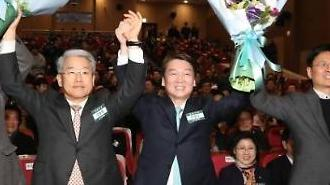국민의당, 바른정당 합당 전당원투표서 73.56% 찬성… 13일 통합 전대로 마무리