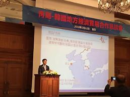 .青岛-韩国地方经济贸易合作恳谈会在首尔举行.