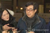 MB·이상득·이회창 보좌한 장다사로 구속여부 내일 결정