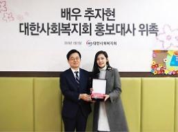 .秋瓷炫被委任为大韩社会福祉会宣传大使.
