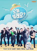 MBN 新 예능 '오늘 쉴래요?' 3월 1일 첫 방송 확정…이수근부터 김생민까지 7MC 체제
