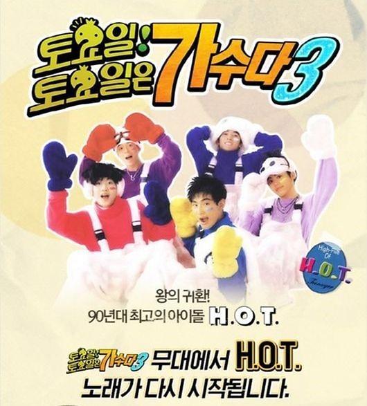 "MBC《无挑》获""最具影响力节目""称号 H.O.T重组贡献大"