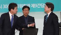 바른미래당 창당…30석 '제3당' 출범