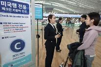 大韓航空、米国行き乗客のセキュリティ強化…インタビュー専門人材の配置