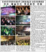 김정은, 北귀환 고위급·삼지연관혁악단 만나… 만족스러운 모습
