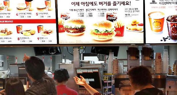 檢, 맥도날드 '햄버거병' 의혹