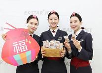 이스타항공, 4월 일본·동남아 최저 6만9900원 특가