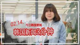 .[韩国新闻3分钟] 今日韩国要闻 0214.