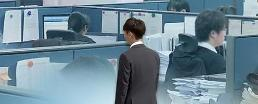.调查:韩逾半劳动者春节假日不能全休.
