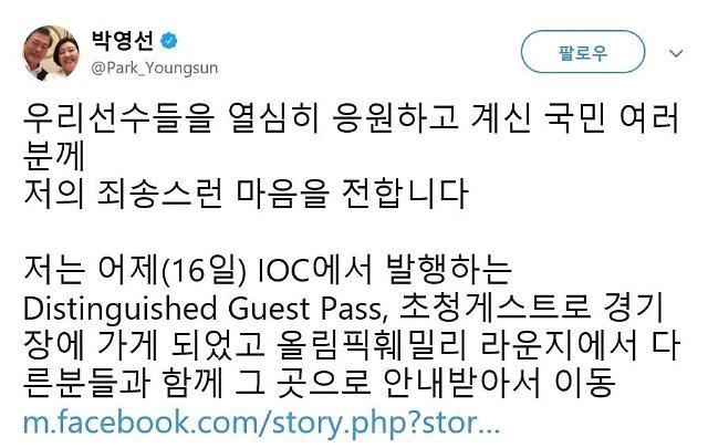 """[평창동계올림픽] '특혜논란' 박영선 의원 해명 """"IOC 초청 게스트로 스켈레톤 경기장 입장"""""""