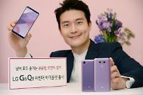 LG, 은은한 로맨틱 색상 '라벤더 바이올렛' G6·Q6 21일 선보인다