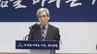 국민헌법자문특위, 내일부터 여론 수렴 홈페이지 운영