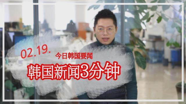 [韩国新闻3分钟] 今日韩国要闻 0219