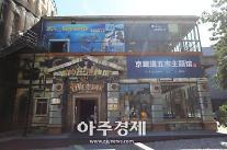 경기서남부권 5개시 중국 관광 활성화 사업 강화
