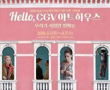 [영화가 소식] CGV아트하우스, 신규 독립∙예술영화 전용관 3개관 오픈