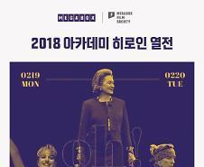 [영화가 소식] 메가박스, 2018 아카데미 히로인 열전 진행