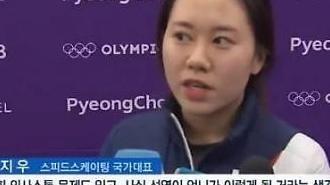 [평창] 김보름 인터뷰 논란 못지않은 박지우 발언…의사소통 운운하며 노선영 탓탓탓!