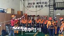 경기도 북부소방재난본부, 구조 역량강화 위한 특수재난 전문가 양성 추진
