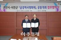 서천군, 군산시와 제1회 금강역사영화제 공동 개최