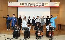 '키다리아저씨' LG디스플레이, 8년째 영재 청소년 후원