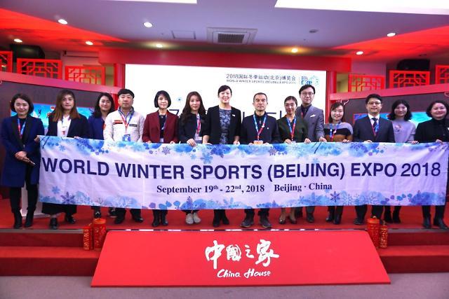 """""""THE POWER OF ICE&SNOW""""——2018 国际冬季运动博览会推介会在韩举行"""