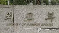"""외교부 """"이방카 방한, 평창올림픽 축하·한미동맹 부각에 의의있어"""""""