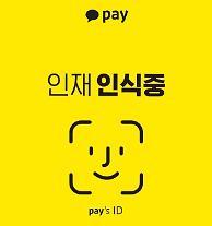 카카오페이, '2018년 경력직 공개 채용' 진행