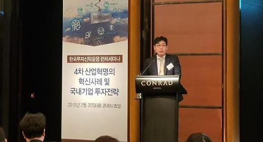 한국투신운용 4차 산업혁명 관련 혁신기업에 투자하라