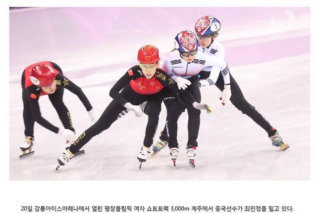 韩媒报道中国队短道速滑3000米接力犯规原因 放照片称推了韩国选手