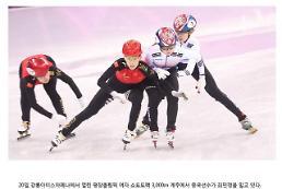 .韩媒报道中国队短道速滑3000米接力犯规原因 放照片称推了韩国选手.