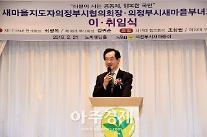 〔포토〕 새마을지도협의회장 이·취임식 축사하는 안병용 의정부시장